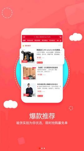 火兔购官方appv1.1.20截图0