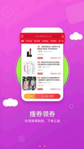 火兔购官方appv1.1.20截图2
