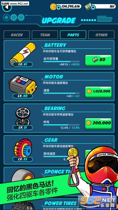 Merge Racer官方版(合并四驱车)v1.0.0截图4