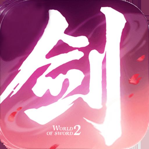 剑侠:长歌行ios变态版v6.0.1