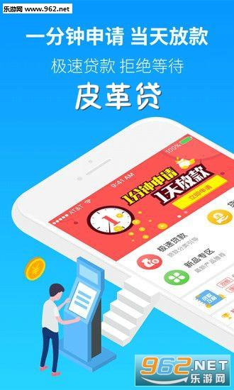 皮革贷app