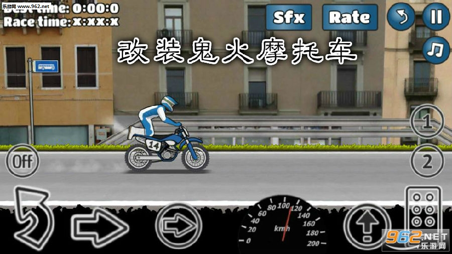 改装鬼火摩托车游戏