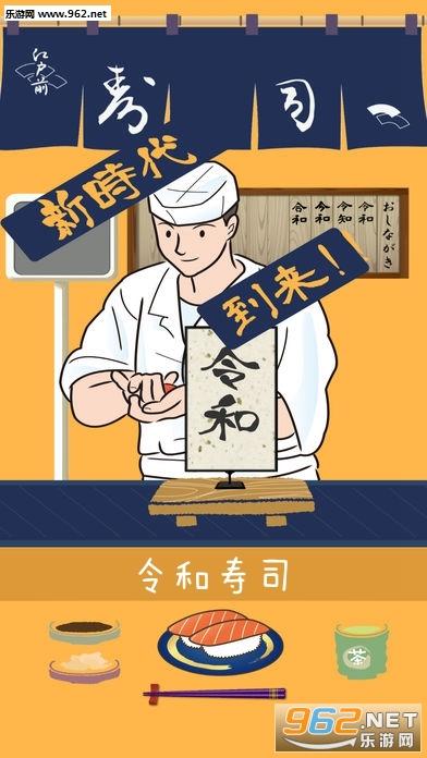 令和寿司游戏