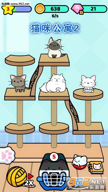 猫咪公寓2官方版