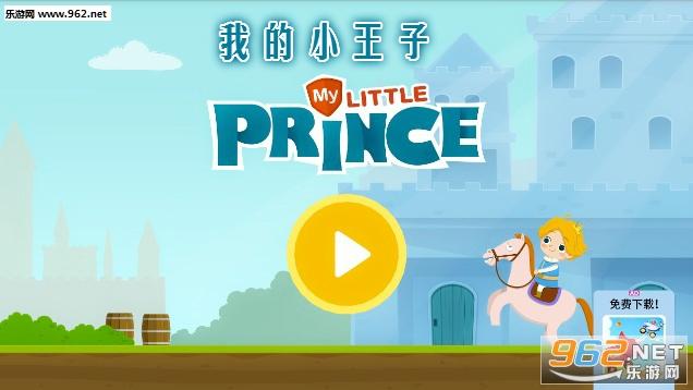 我的小王子安卓免费版