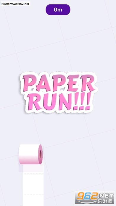 卫生纸狂奔ios版