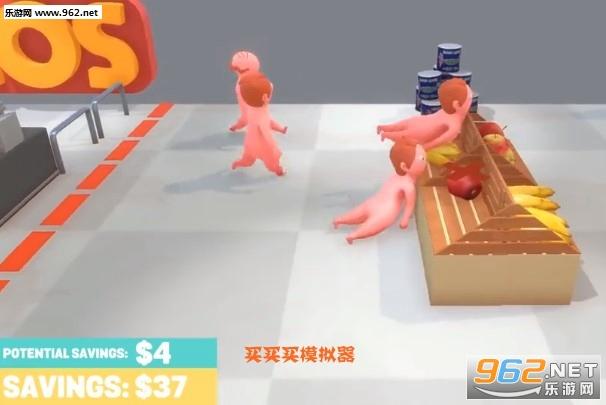 买买买模拟器游戏