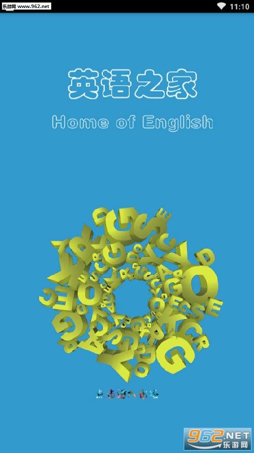英语之家安卓版