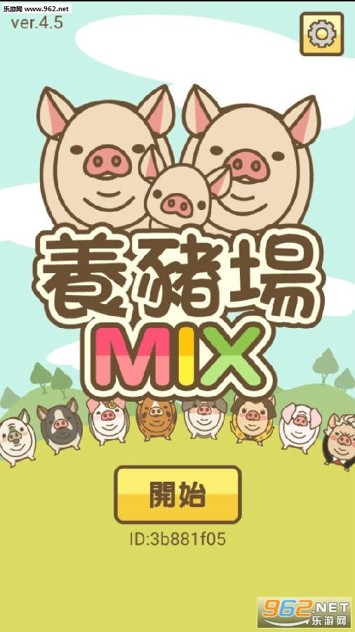 养猪场MIX安卓最新版