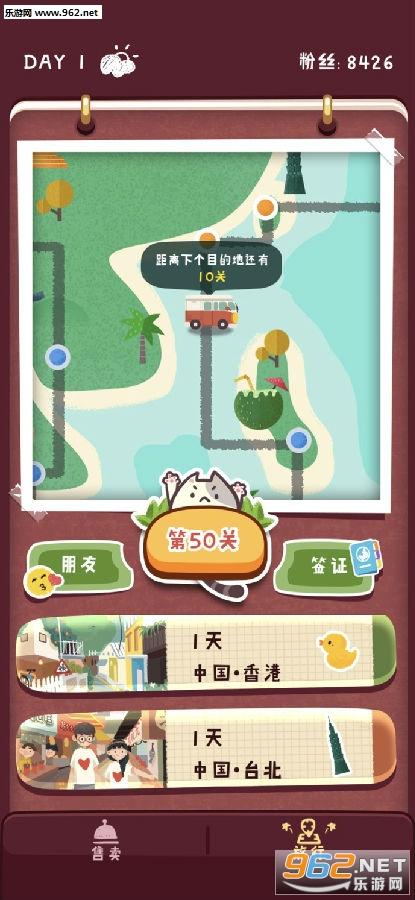 旅行串串游戏下载地址 旅行串串安卓在哪下载