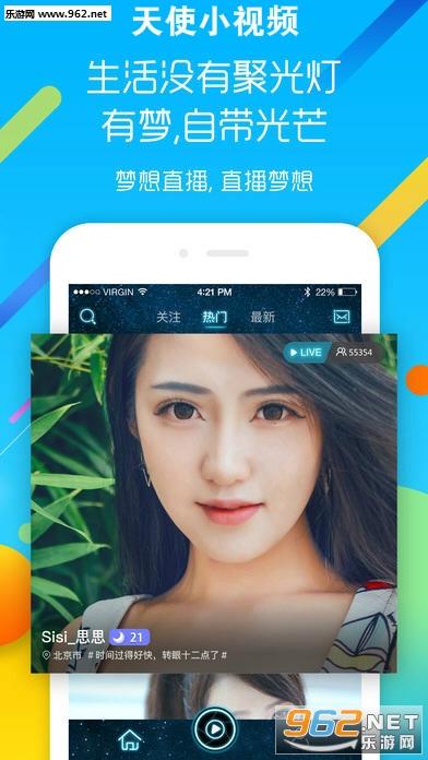 天使小视频app