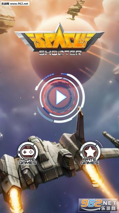 超级星系射击安卓版