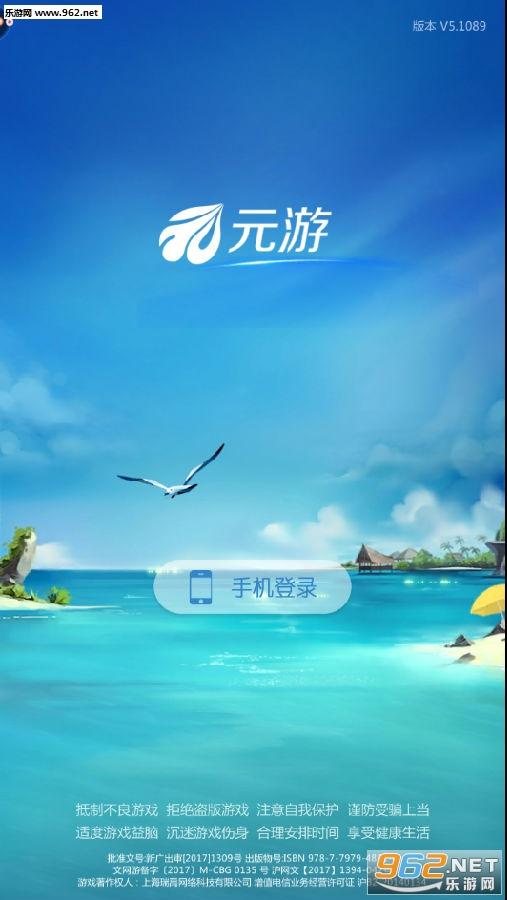 元游斗地主游戏最新版