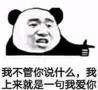 熊猫头恋爱情话表情包
