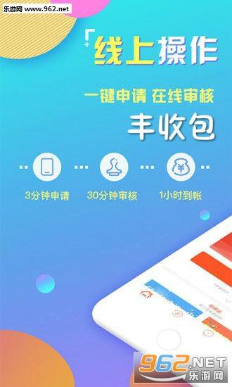 丰收包app