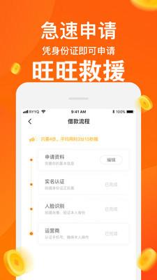 旺旺救援app