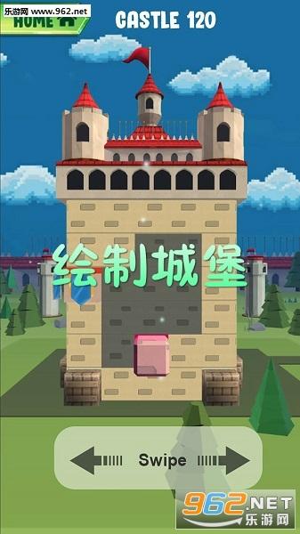 绘制城堡安卓版