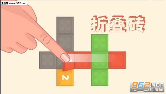 折叠砖安卓版