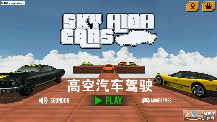 高空汽车驾驶游戏