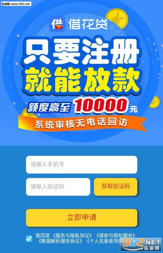 借花贷app