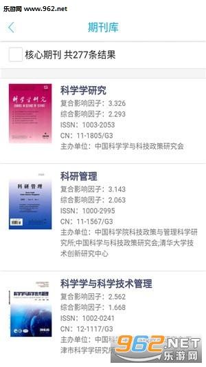 学术大全app