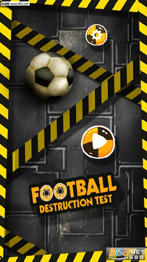 足球破坏测试解压游戏