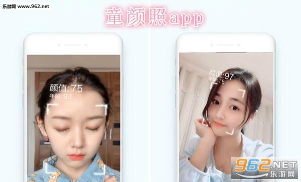 童颜照app