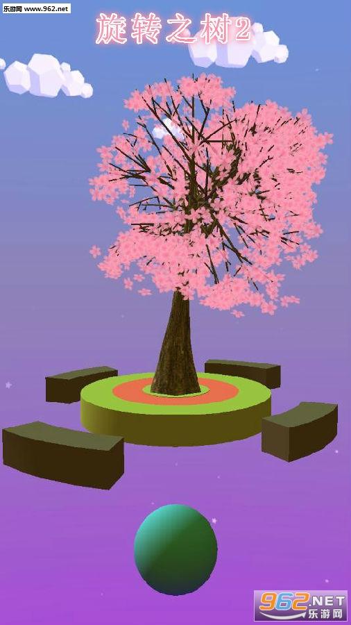 旋转之树2手机版