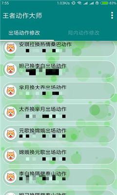 王者动作大师app
