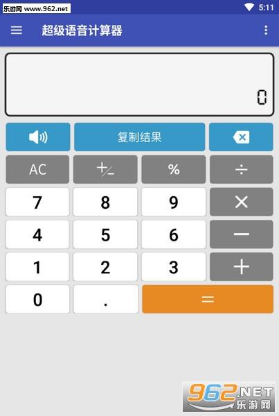 超级语音计算器安卓版