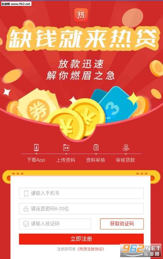 热情贷app