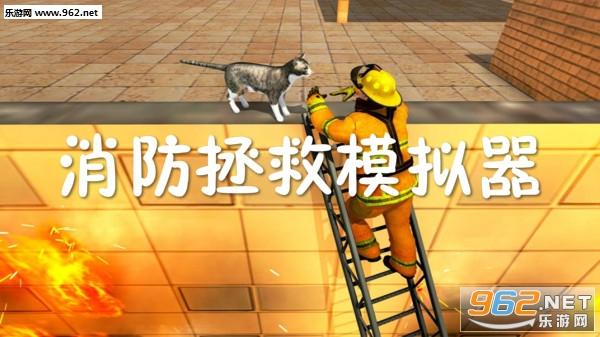 消防拯救模拟器安卓版