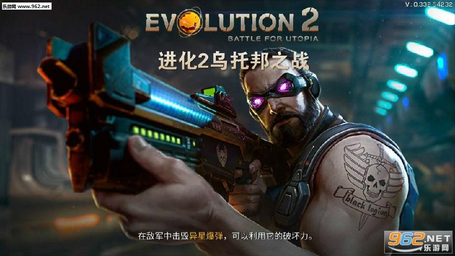 进化2乌托邦之战不联网版