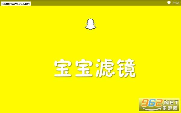 snapchat宝宝滤镜是什么软件 宝宝滤镜怎么弄
