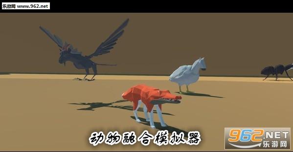 动物融合模拟器游戏