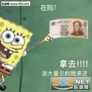 《派大星借钱买草莓表情包图片》是一款搞笑借钱套路表情图片,可以