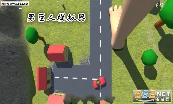 男巨人模拟器游戏
