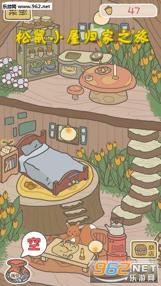 松鼠小屋归家之旅游戏