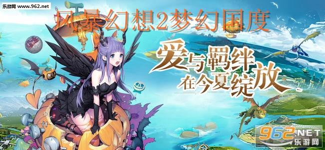 风暴幻想2梦幻国度官方正版