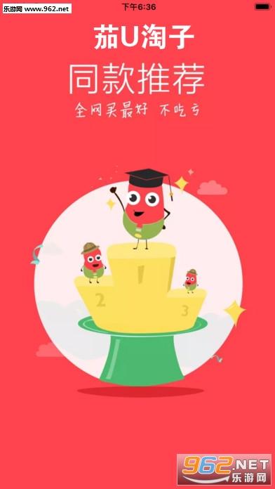 茄U淘子app苹果版