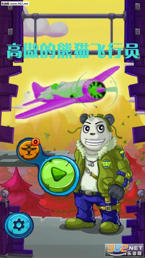 高傲的熊猫飞行员安卓版