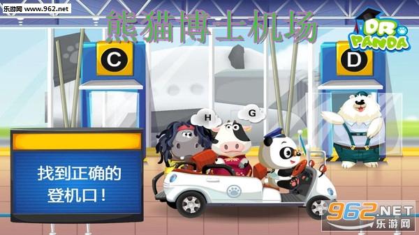 熊猫博士机场安卓版