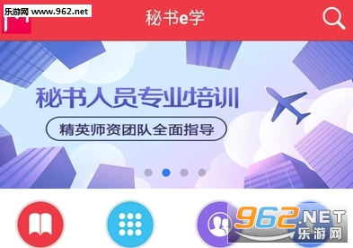 秘书e学app