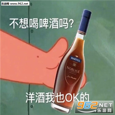 在吗出来饮酒表情包