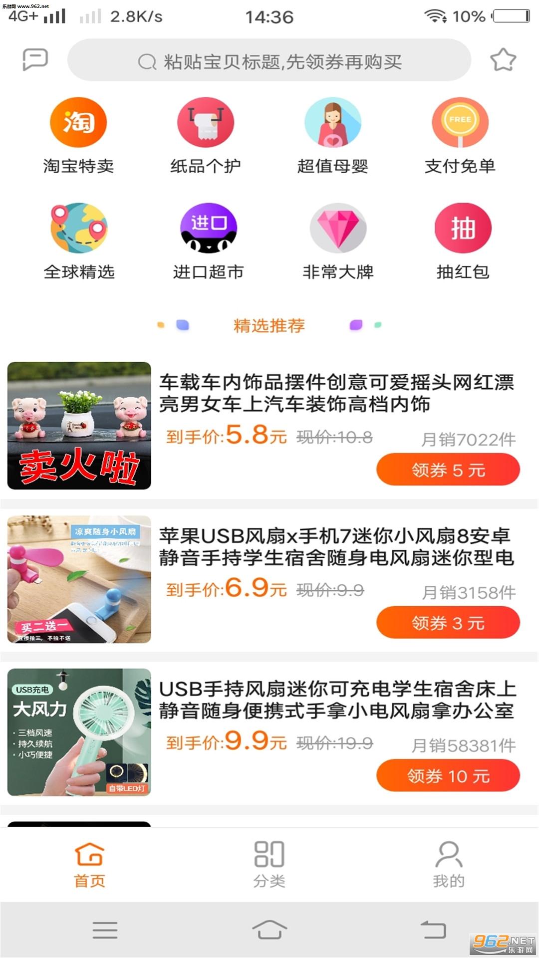 洋米购物优惠券appv1.0.2_截图0