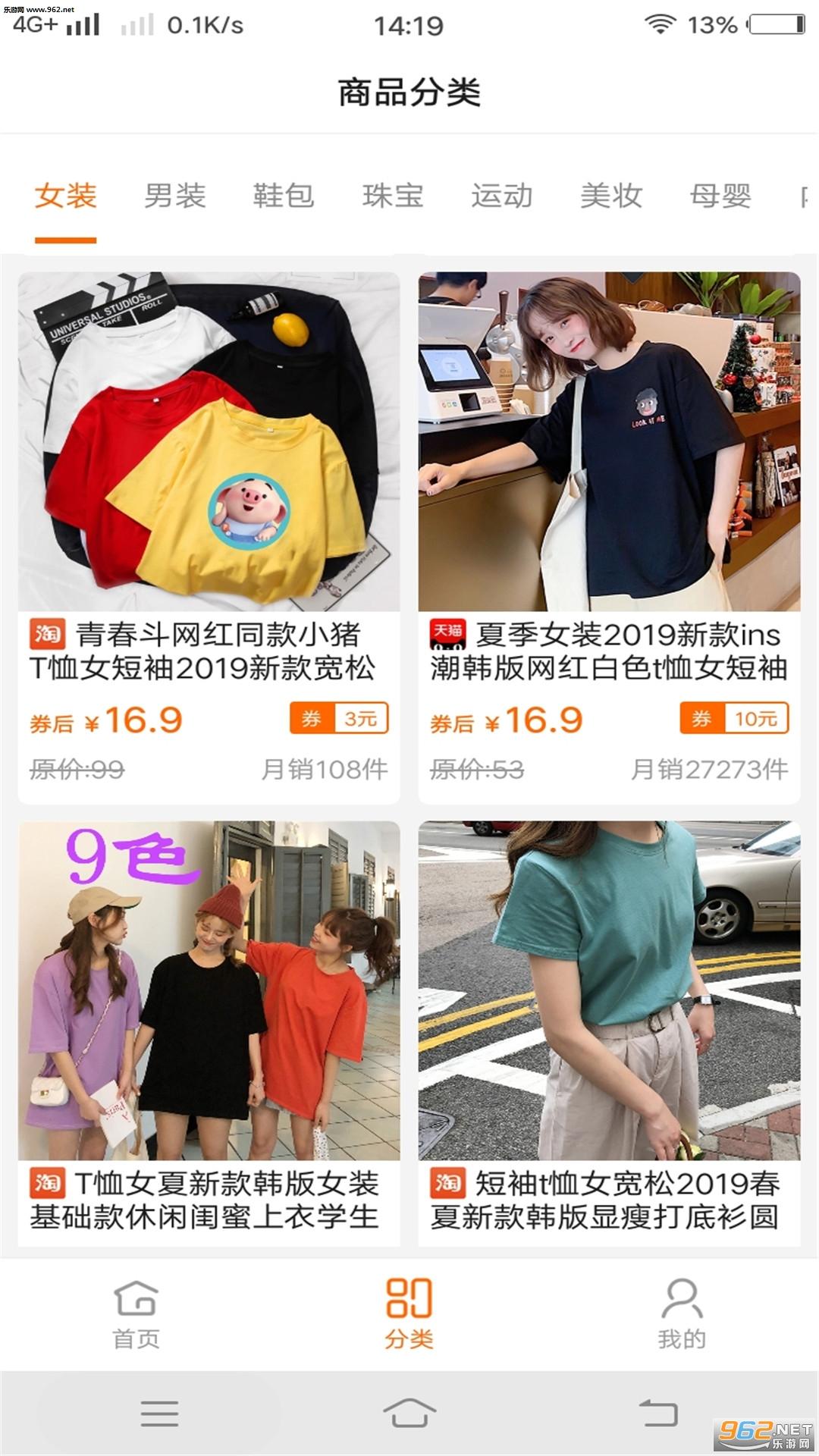 洋米购物优惠券appv1.0.2_截图1