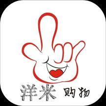 洋米购物优惠券app