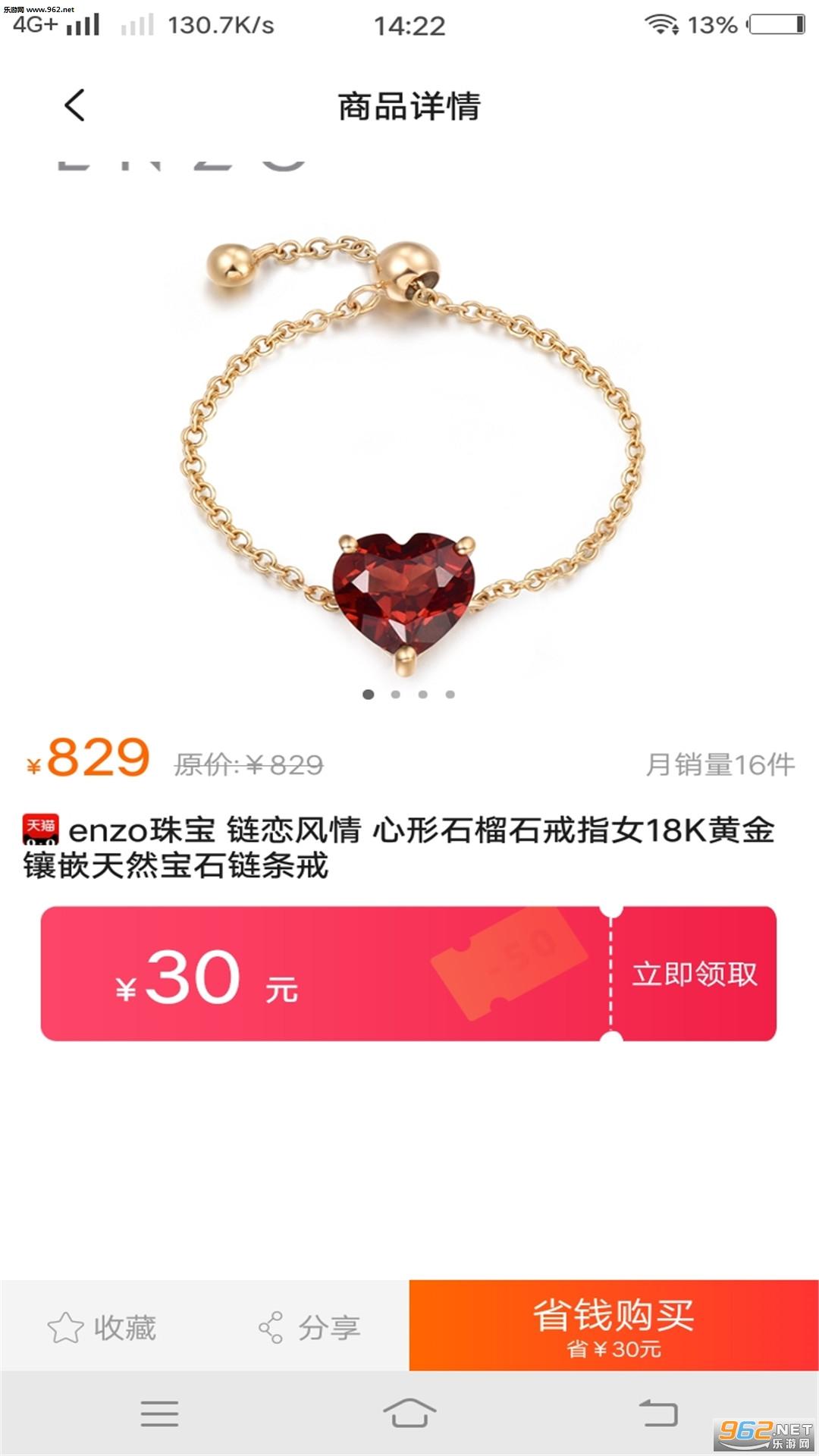 洋米购物优惠券appv1.0.2_截图2