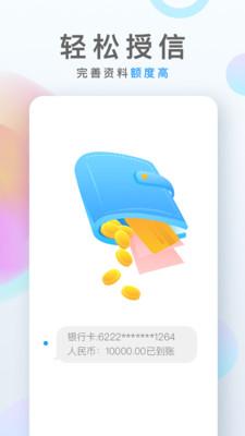 芒果分期app_截图2