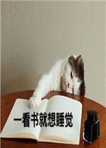 一看书就想睡觉图片表情包